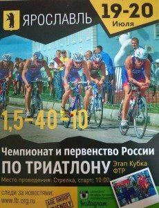 Чемпионат России по триатлону в г. Ярославле