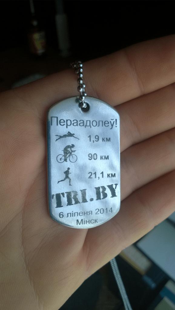 Половинка в Минске