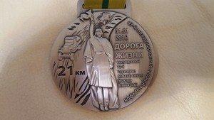 """Полумарафон """"Дорога жизни"""" медаль"""