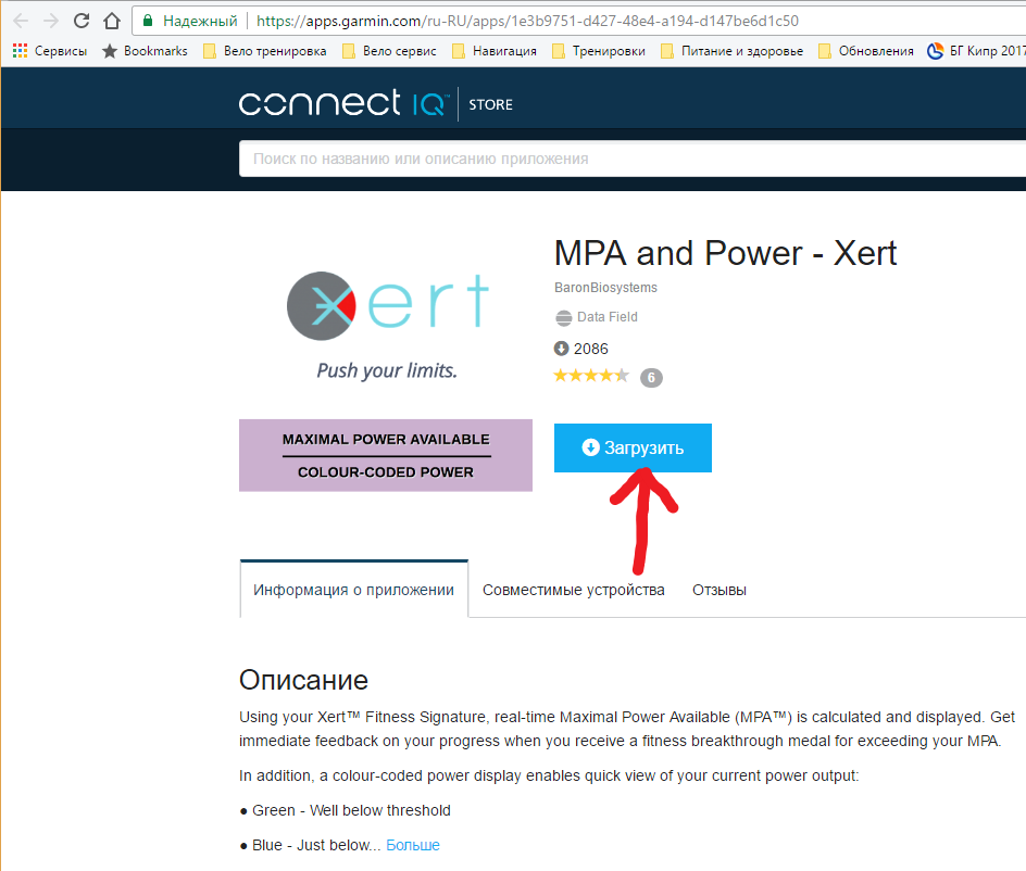 Загрузка приложения Xert MPA and Power