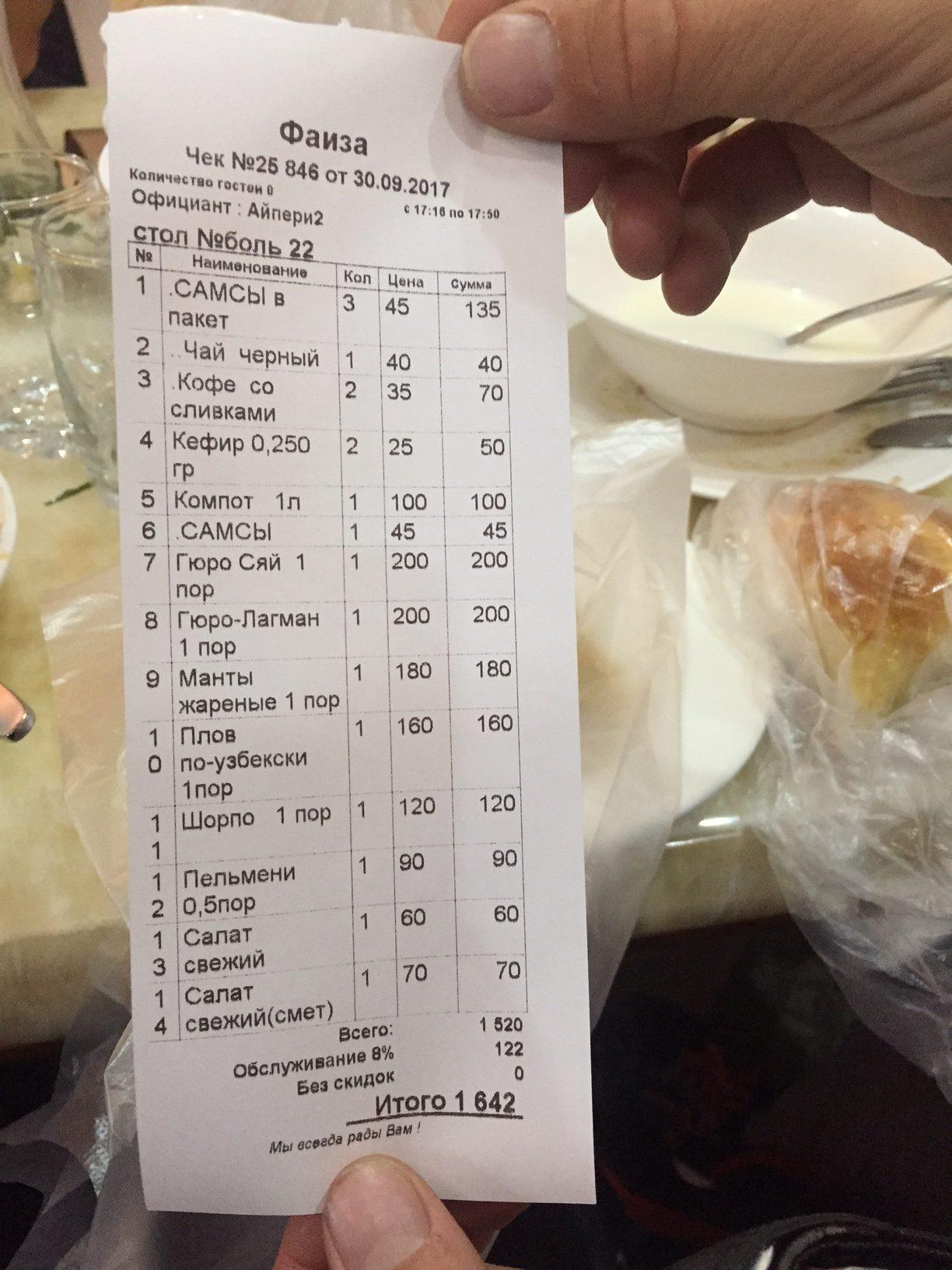 Счёт из ресторана в Киргизии