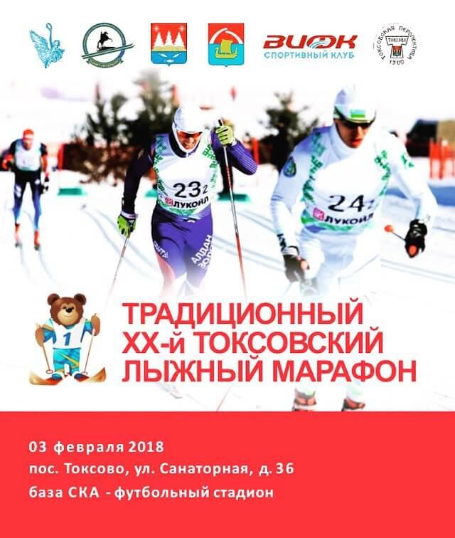Афиша токсовского лыжного марафона